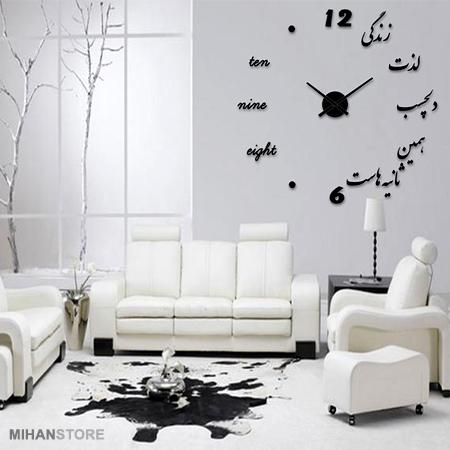 ساعت دیواری با مدل لایف بعد از تحویل مبلغ را پرداخت نمایید